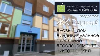Новая 1-к в ЖК Видный (г.Калуга). Новый ремонт, никто не жил.