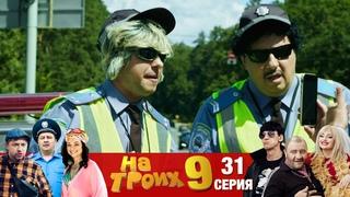 ▶️ На Троих 9 сезон 31 серия🔥 Юмористический сериал от Дизель Студио | Реакция и приколы 2021