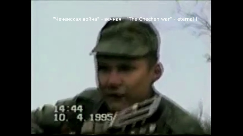 Жми парень жми на гашетку.Песня под гитару.Чечня взвод связи 119 ПДП.10.4.1995 год.