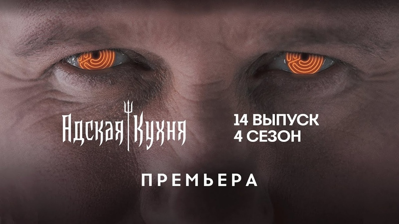Адская кухня 4 сезон 14 выпуск