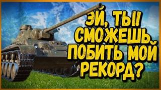КАК БИЛЛИ ОТЖАРИЛ ВСЕХ НА А-43 - Приколы в World of Tanks
