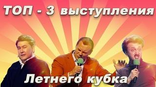КВН Летний Кубок Топ - 3 лучших выступлений