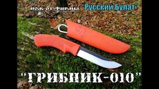 Грибник - 010  - нож от фирмы Русский Булат . Выживание . Тест №29