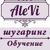 Обучение Шугаринг Биотатуаж Челябинск