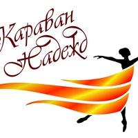 Логотип КАРАВАН НАДЕЖД 12-13 декабря 2020 г.