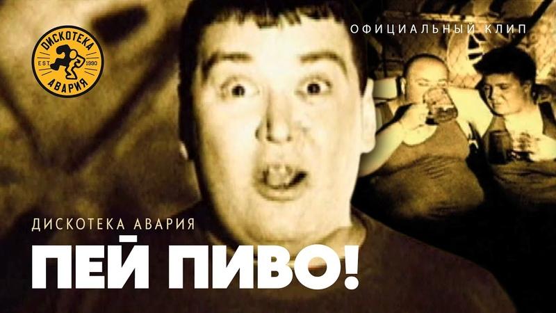 Дискотека Авария Пей пиво Официальный клип 2000 HQ