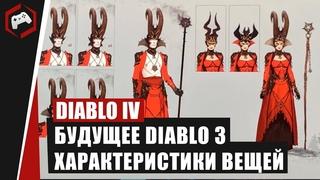 Лороведение #9: Характеристики предметов, Новые подробности будущего Diablo 3, Immortal   Diablo 4