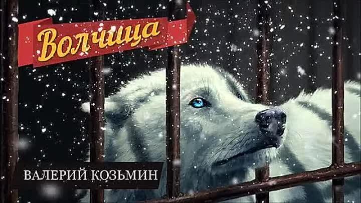 Валерий Козьмин Волчица