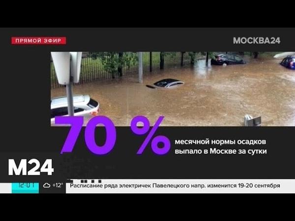 70% месячной нормы осадков выпало в Москве в четверг Москва 24