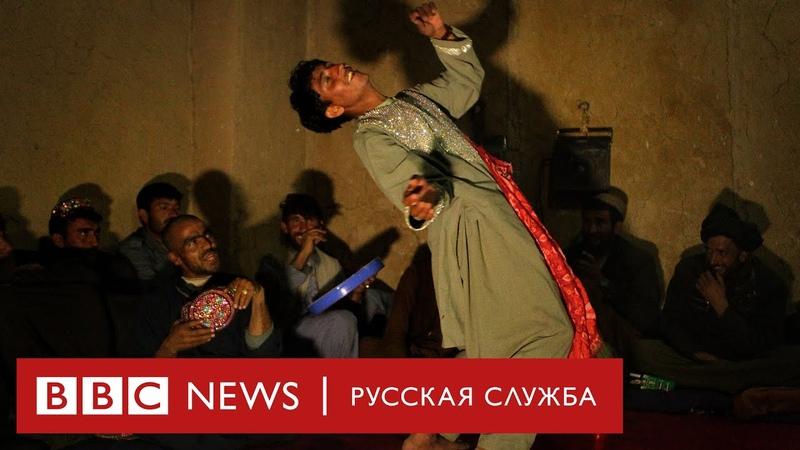 Танцующие мальчики Афганистана Документальный фильм Би би си