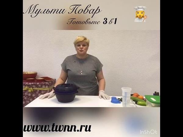 Тапер мульти 3л Tupperware