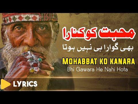 Mohabbat Ke Samandar | Arifana Kalam 2020 | Sami Kanwal | Faisal Ashraf Ch | Fsee Production