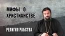 Мифы о православии   Свобода по-христиански   Протоиерей Андрей Ткачев
