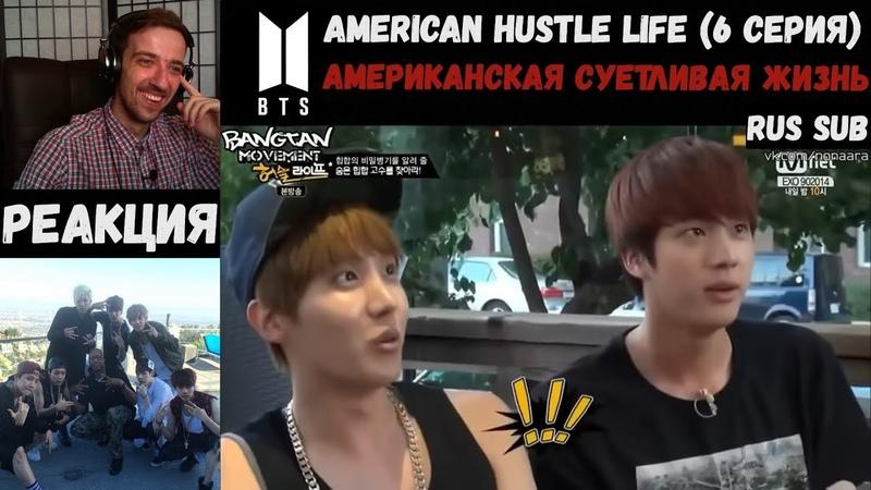 РЕАКЦИЯ на BTS American Hustle Life (6 серия) | RUS SUB | Американская суетливая жизнь BTS