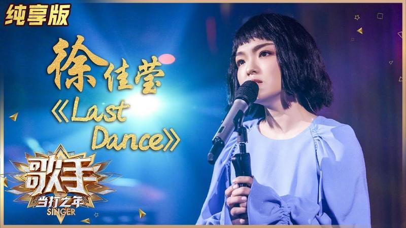 【纯享版】开启摇滚模式!徐佳莹再现伍佰经典作品《Last Dance》 《歌手·当打之年》Singer 2020【湖南卫视官方HD】