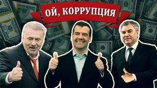 Зачем Путин разрешил «нечаянную» коррупцию чиновникам и силовикам