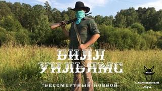 Билл Уильямс «Бессмертный ковбой»