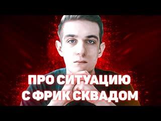 Stream Evelone & Buster ЭВЕЛОН ПРО СИТУАЦИЮ С ФРИК СКВАДОМ