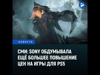 СМИ: Sony обдумывала ещё большее повышение цен на игры для PS5
