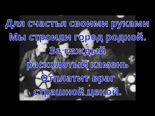 Марш защитников Москвы (караоке)