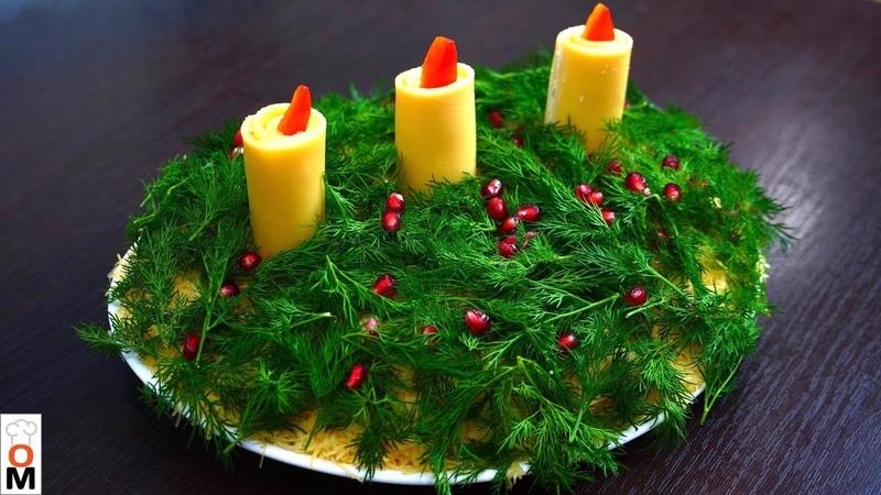 Салат Свеча на Ветру Станет Украшением на Новогоднем Столе