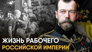 Что, если бы вы стали Рабочим Российской Империи на один день?