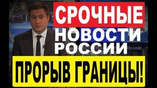 Срочные Новости России. Войска прорывают границу. Путин идёт на крайние меры —
