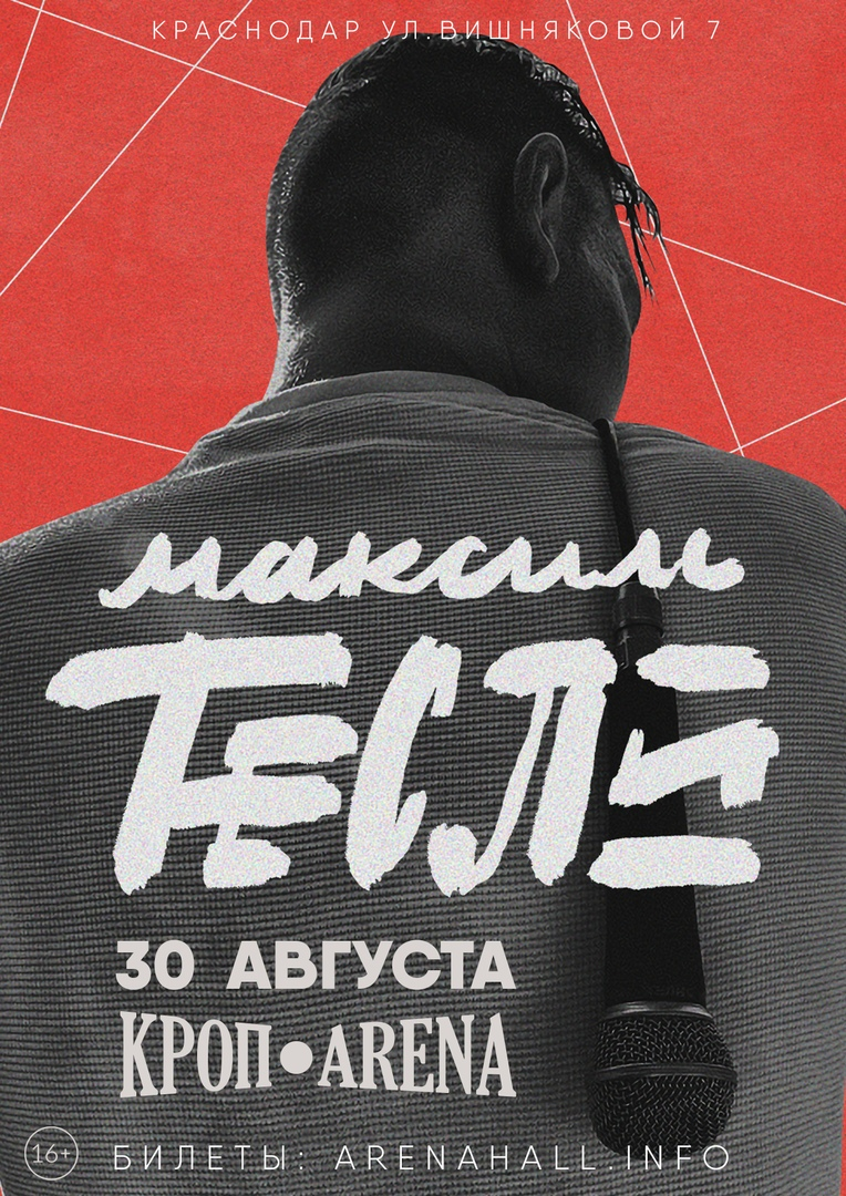 Афиша Краснодар Максим ТЕСЛИ / 30/08 / Краснодар / КРОП ARENA