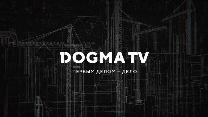 Специалист отвечает Выпуск 2 Строительная компания DOGMA Краснодар