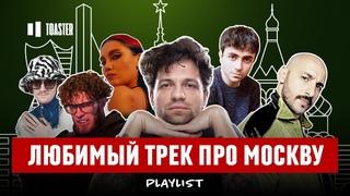 РУССКИЕ РЭПЕРЫ О ЛУЧШЕМ ТРЕКЕ ПРО МОСКВУ   Toaster Playlist