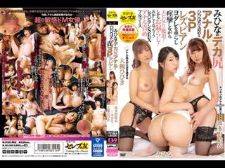 Hatano Yui, Nagai Mihina, Ootsuki Hibiki [CESD-865]{Порно Хентай Hentai Javseex  Porno Brazzers Аниме Anime}