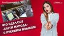 Что сделают «слуги народа» с русским языком ЯсноПонятно 257 by Олеся Медведева