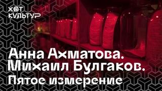 Анна Ахматова. Михаил Булгаков. «Пятое измерение» — выставка в Фонтанном Доме.