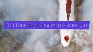 330 тонн воды было сброшено вертолетом Ми-8 за шесть дней в Карелии