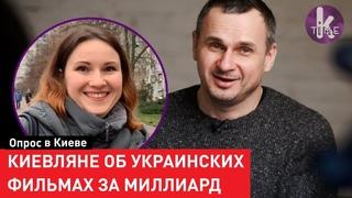 Миллиарды на украинское кино: кто смотрит фильмы Сенцова? Опрос в Киеве