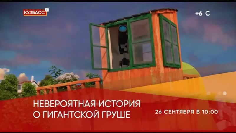 Рекламный блок и анонсы Кузбасс 1 26 09 2020