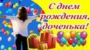 С днем рождения, доченька ♥ Душевное поздравление взрослой дочери от мамы ♥ Поздравление в прозе