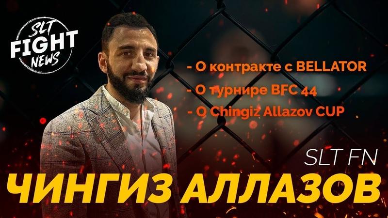Интервью с Чингизом Аллазовым Interview Chingiz Allazov