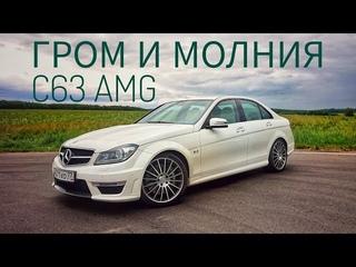 Mercedes-Benz C63 AMG. Ласковый и нежный зверь