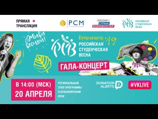 Гала-концерт регионального этапа фестиваля Российская студенческая весна в Красноярском крае