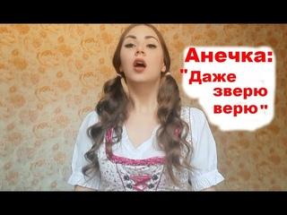 Анечка - Песенка Красной Шапочки