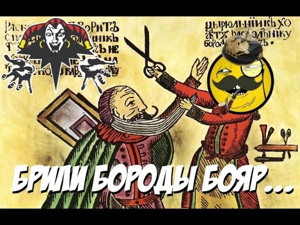 Король и Шут Брили бороды бояр Бородатый кавер 10