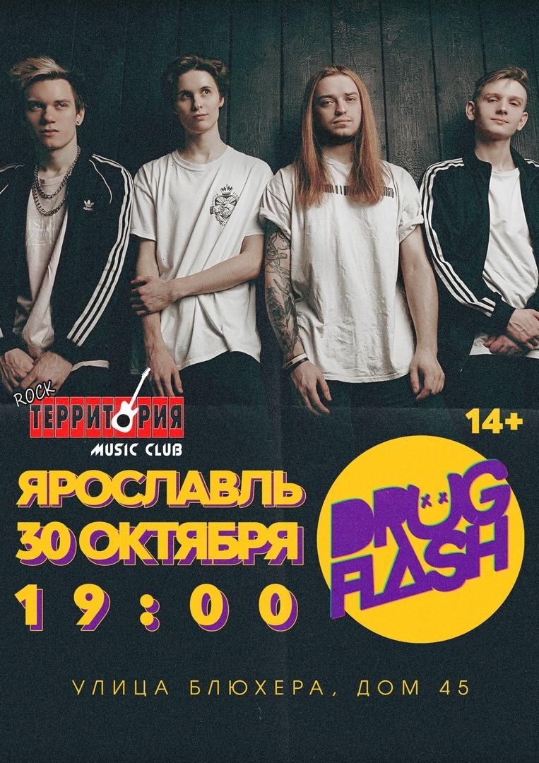 Афиша Ярославль DRUG FLASH - 30 ОКТ. / ЯРОСЛАВЛЬ / ТЕРРИТОРИЯ