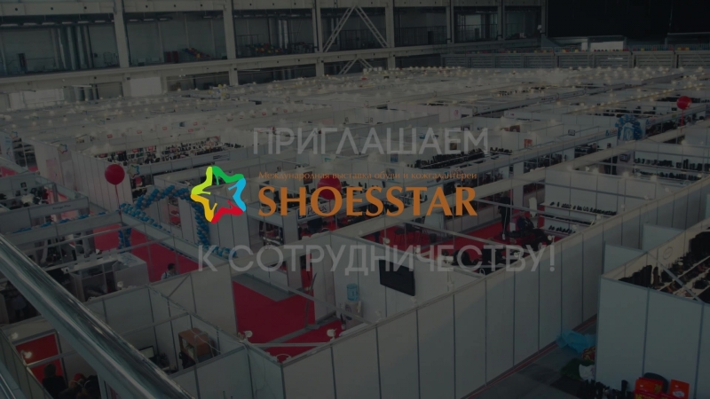 11 я Международная выставка обуви и кожгалантереи SHOESSTAR Урал