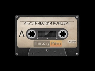 Акустический концерт HistoryP#rn