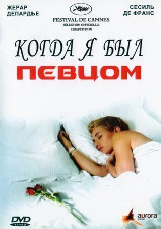 Когда я был певцом смотреть онлайн КиноПоиск смотреть онлайн без регистрации