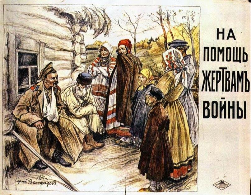 На помощь жертвам войны. Худ.: Сергей Арсеньевич Виноградов, 1914 г.