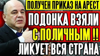 БЫСТРЕЕ! МИШУСТИНА ПРИНЯЛИ НА ГОРЯЧЕМ! () ПО НОВОСТЯМ НИ СЛОВА! КРЫСУ СРОЧНО ПОД СУД!!