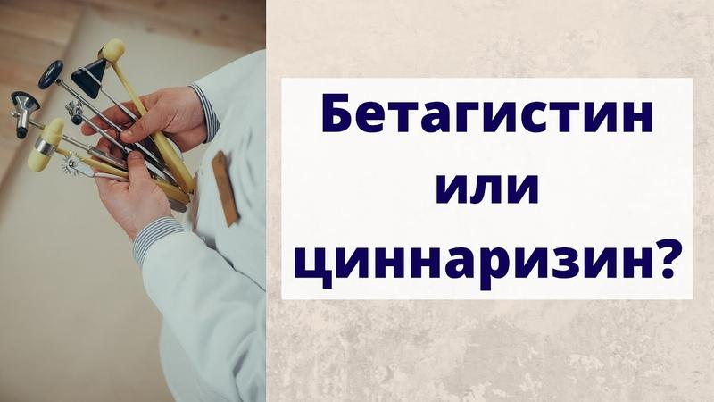 Бетагистин или циннаризин для чего они и что лучше