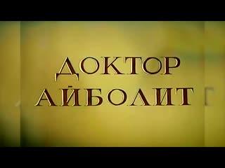Советские мультики. Сборник 23 Доктор Айболит
